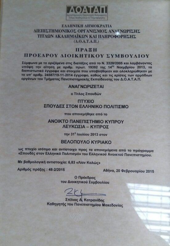 Πρύτανης Ανοικτού Πανεπιστημίου Κύπρου: «Ο Κ.Βελόπουλος φοίτησε & έλαβε πτυχίο από εμάς» - Κατέρρευσε η συκοφαντία 3