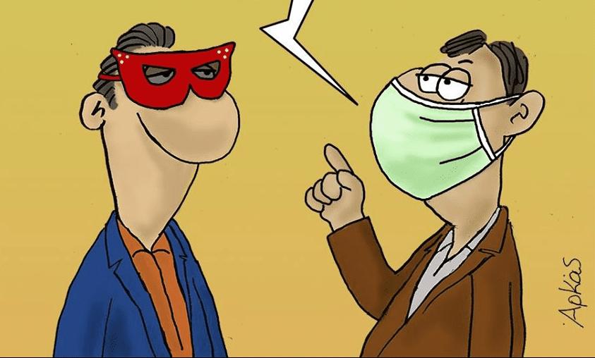 Το αλαλούμ με τις μάσκες και ο Αρκάς 1