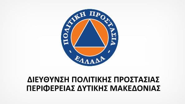 Πολιτικής Προστασίας (ΣΟΠΠ) της Περιφερειακής Ενότητας Κοζάνης