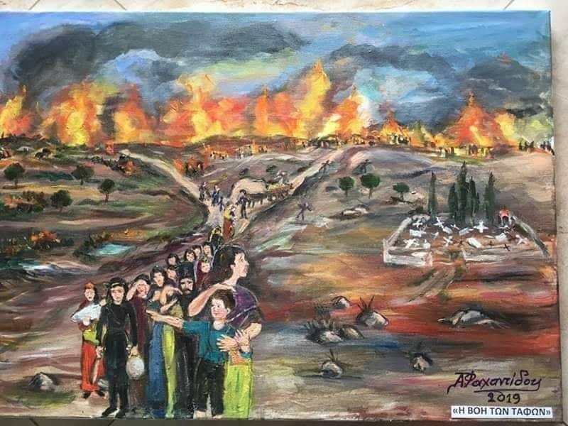 101 χρόνια Γενοκτονίας, 101 χρόνια δίχως δικαίωση, δίχως αναγνώριση !!! (γράφει ο Αλέξανδρος Κων. Κοκκινίδης)