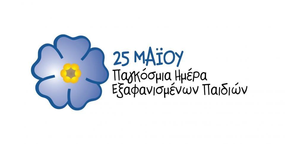 """25η Μαΐου Παγκόσμια Ημέρα για τα Εξαφανισμένα Παιδιά - Πρόσκληση από """"Το Χαμόγελο του Παιδιού"""""""