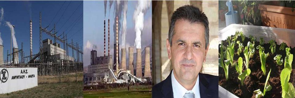 Γιώργος Κασαπίδης: Να μεταφερθούν 6.000 ώρες λειτουργίας από τον ΑΗΣ Αμυνταίου στον ΑΗΣ Καρδιάς-Πρόταση για δημιουργία αστικών λαχανόκηπων