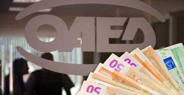 ΟΑΕΔ: Καταβολή 400 ευρώ και σε μη επιδοτούμενους μακροχρόνια ανέργους (ΦΕΚ)