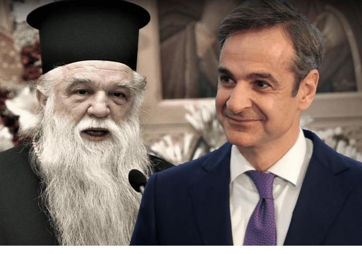Ο Αφορισμός του Πρωθυπουργού κ Μητσοτάκη και της Επιστημονικής κοινότητας από τον σκοταδόψυχο κ. Αμβρόσιο