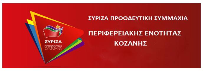 διευρυμένη Νομαρχιακή Επιτροπή Ανασυγκρότησης ΠΕ Κοζάνης του ΣΥΡΙΖΑ