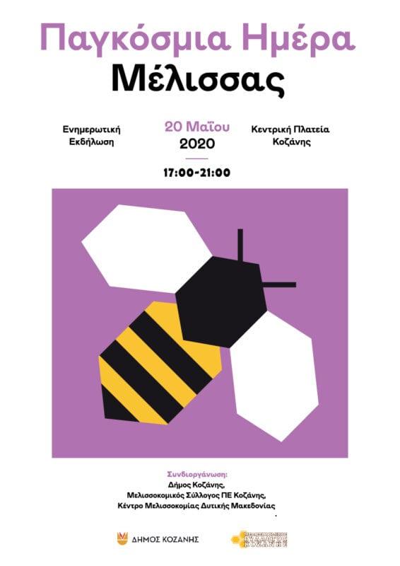 Ενημερωτική εκδήλωση με αφορμή την Παγκόσμια Ημέρα Μέλισσας
