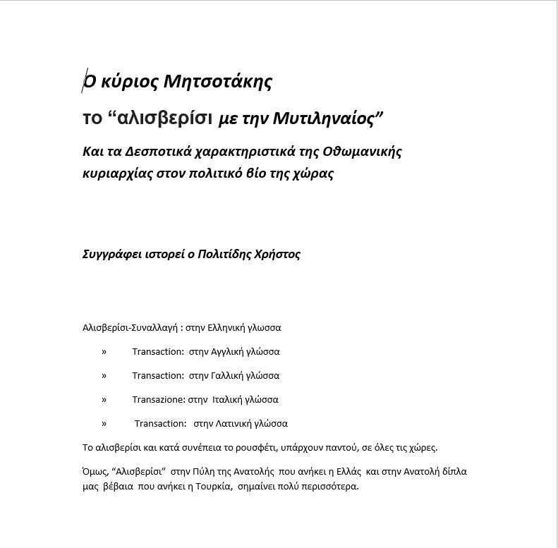 """Ο κύριος Μητσοτάκης το """"αλισβερίσι  με την Μυτιληναίος"""" - Και τα Δεσποτικά χαρακτηριστικά της Οθωμανικής κυριαρχίας στον πολιτικό βίο της χώρας 10"""