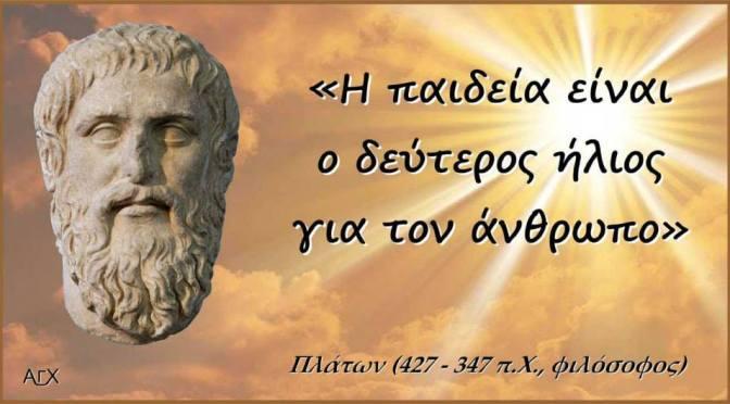Η Παιδεία και ο ρόλος της με την υποστήριξη της ΕΛΛΗΝΩΝ ΠΟΛΙΤΕΙΑ (του Αλέξανδρου Γεωργιάδη)