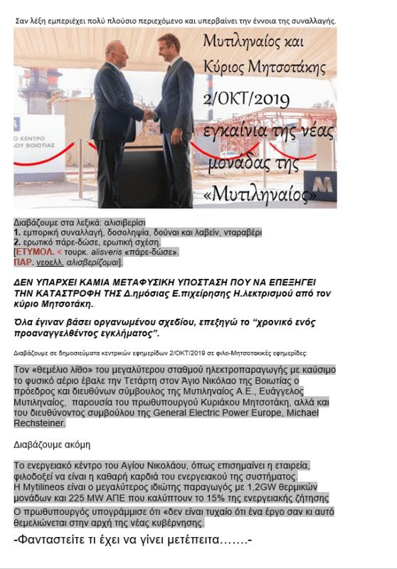 """Ο κύριος Μητσοτάκης το """"αλισβερίσι  με την Μυτιληναίος"""" - Και τα Δεσποτικά χαρακτηριστικά της Οθωμανικής κυριαρχίας στον πολιτικό βίο της χώρας 11"""