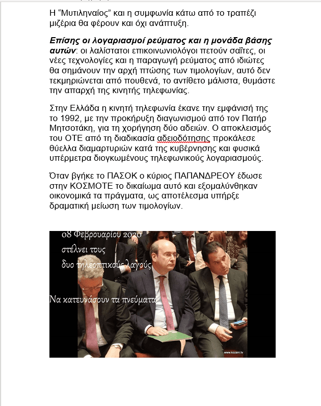 """Ο κύριος Μητσοτάκης το """"αλισβερίσι  με την Μυτιληναίος"""" - Και τα Δεσποτικά χαρακτηριστικά της Οθωμανικής κυριαρχίας στον πολιτικό βίο της χώρας 13"""