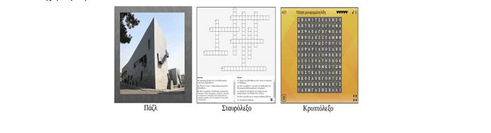 Παίζω και Μαθαίνω για την Κοβεντάρειο Δημοτική Βιβλιοθήκη Κοζάνης και τους θησαυρούς της με 3 νέα παιχνίδια 2