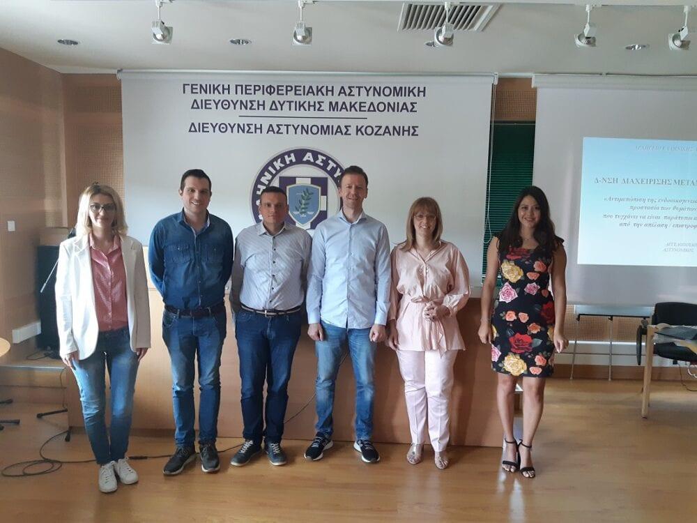 Ολοκληρώθηκε με επιτυχία εκπαίδευση που διοργανώθηκε από τη Γενική Περιφερειακή Αστυνομική Διεύθυνση Δυτικής Μακεδονίας σε θέματα αντιμετώπισης ενδοοικογενειακής βίας 10