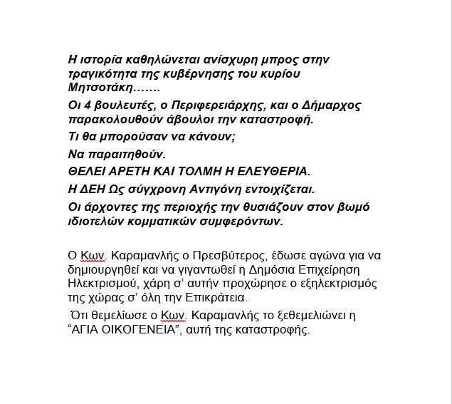 """Ο κύριος Μητσοτάκης το """"αλισβερίσι  με την Μυτιληναίος"""" - Και τα Δεσποτικά χαρακτηριστικά της Οθωμανικής κυριαρχίας στον πολιτικό βίο της χώρας 14"""