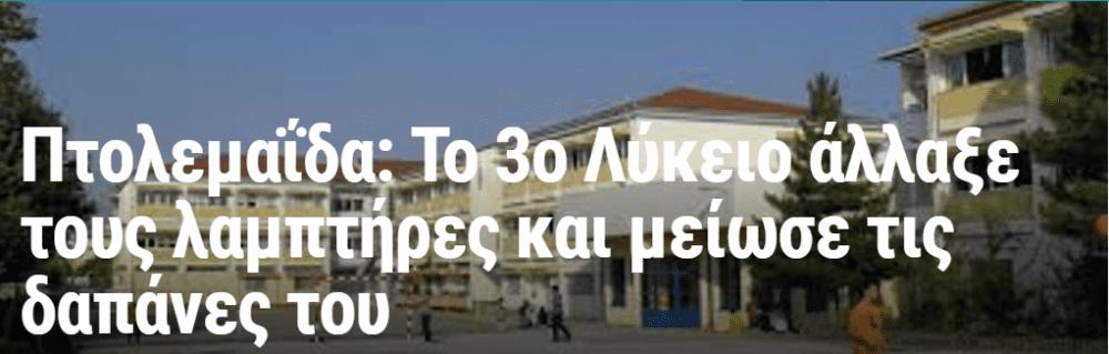 Πτολεμαΐδα: Το 3ο Λύκειο άλλαξε τους λαμπτήρες και μείωσε τις δαπάνες του