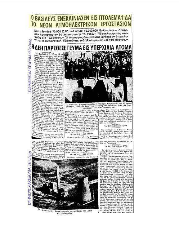 """Ο κύριος Μητσοτάκης το """"αλισβερίσι  με την Μυτιληναίος"""" - Και τα Δεσποτικά χαρακτηριστικά της Οθωμανικής κυριαρχίας στον πολιτικό βίο της χώρας 16"""