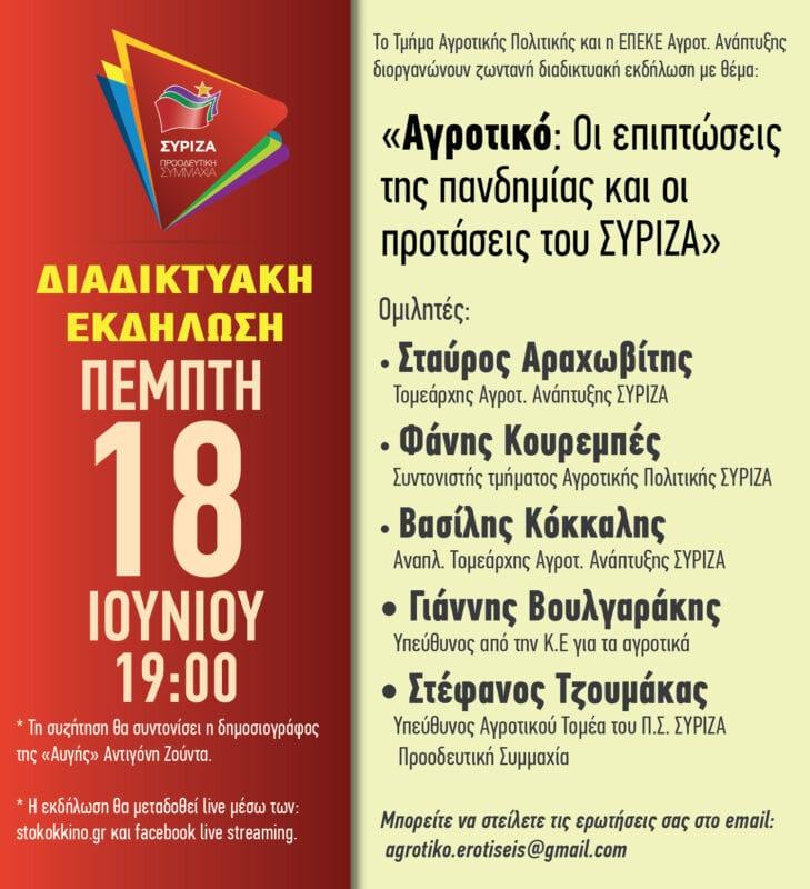 Διαδικτυακή εκδήλωση του Τμήματος Αγροτικής Πολιτικής ΣΥΡΙΖΑ και της ΕΠΕΚΕ την Πέμπτη 17 Ιουνίου στις 19:00 με θέμα: «Αγροτικό: Οι επιπτώσεις της πανδημίας και οι προτάσεις του ΣΥΡΙΖΑ»