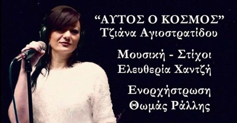 Πτολεμαΐδα: «Αυτός ο Κόσμος» -Ένα τραγούδι που «γεννήθηκε» στον «εγκλεισμό»