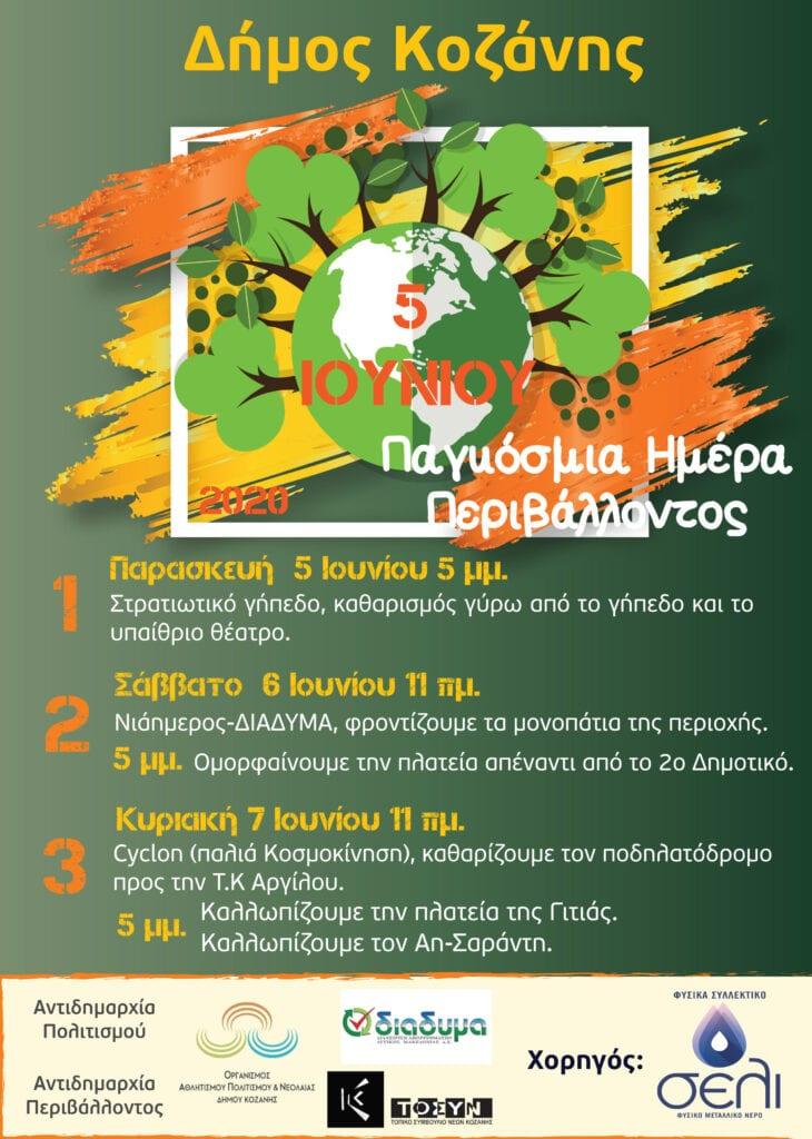 «Καθαρίζω και ομορφαίνω την πόλη μου»: Τριήμερες δράσεις του Δήμου Κοζάνης για την Παγκόσμια Ημέρα Περιβάλλοντος