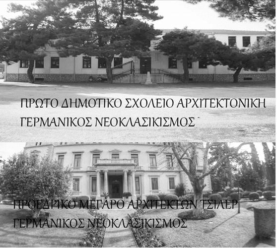 """Πτολεμαΐδα : Φάκελος """"Πέτρινο σχολείο και η Αρχιτεκτονική δομή του κτιρίου"""""""