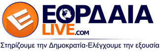 Eordaialive.com – Ειδήσεις από Πτολεμαΐδα, Εορδαία, Κοζάνη,