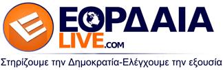 Eordaialive.com – Ειδήσεις από Πτολεμαΐδα, Εορδαία, Κοζάνη, Φλώρινα, Καστοριά, Γρεβενα, Δυτική Μακεδονία
