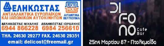 Eordaialive.com | Νέα- Ειδήσεις από - Πτολεμαΐδα, Εορδαία,Κοζάνη,Φλώρινα, Καστοριά, Γρεβενά,Δυτική Μακεδονία 21