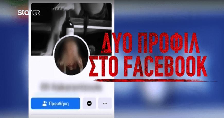 Επίθεση με βιτριόλι: Δεύτερο προφίλ της κατηγορούμενης στο Facebook με ψεύτικο όνομα