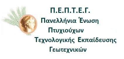Π.Ε.Π.Τ.Ε.Γ.: Πρόταση της Ένωσης για την αντιστοίχιση των Πτυχίων Τ.Ε.Ι.