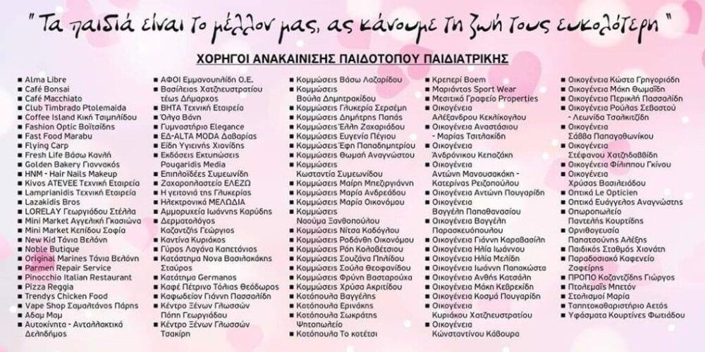 Ευχαριστήριο, από την διοίκηση του Μποδοσάκειου νοσοκομείου Πτολεμαΐδας 4