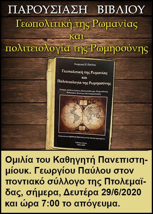 Πτολεμαΐδα : Παρουσίαση βιβλίου:'Γεωπολιτική της Ρωμανίας και πολιτειολογία της Ρωμηοσύνης,σήμερα Δευτέρα 29/6