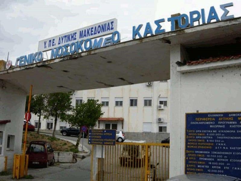 Νέο κρούσμα covid-19 μετά από πολύ καιρό στην Καστοριά