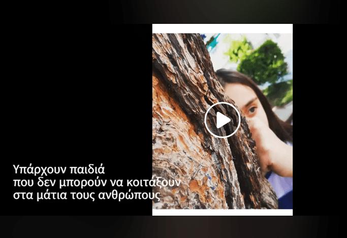"""Δείτε το βίντεο από το Κέντρο Δημιουργικής Απασχόλησης Παιδιών """"Το Δέντρο Της Γνώσης"""" Πτολεμαΐδας, με αφορμή την Παγκόσμια Ημέρα Προσφύγων (βίντεο)"""
