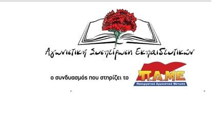 Συνάντηση της ΟΛΜΕ με την ηγεσία του Υπουργείου Παιδείας