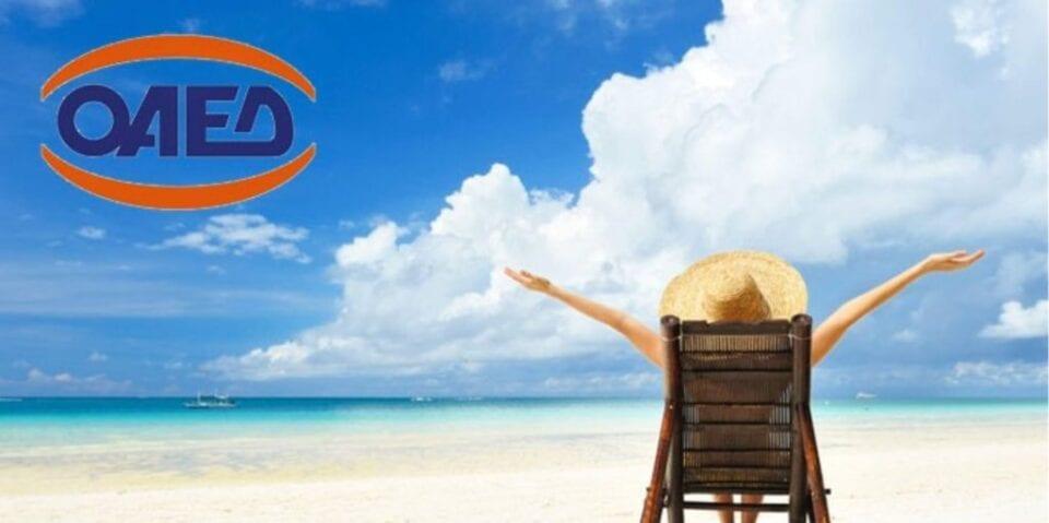 ΟΑΕΔ: Πότε ξεκινούν οι αιτήσεις για τον κοινωνικό τουρισμό 1