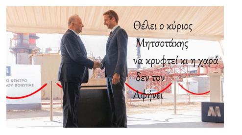 """Ο κύριος Μητσοτάκης το """"αλισβερίσι με την Μυτιληναίος"""" - Και τα Δεσποτικά χαρακτηριστικά της Οθωμανικής κυριαρχίας στον πολιτικό βίο της χώρας"""