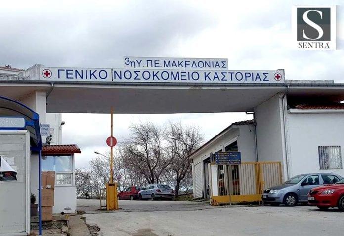 Covid-19: Ανακοίνωση από τον Δήμο Καστοριάς