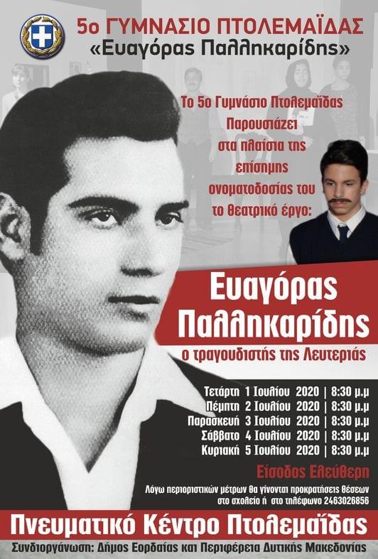 5ο Γυμνάσιο Πτολεμαΐδας : Ευαγόρας Παλληκαρίδης- Ο τραγουδιστής της λευτεριάς
