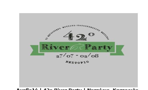 Αναβολή του 42ου River Party λόγω του κορονοϊού.