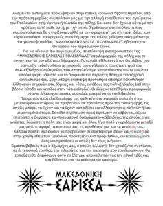Aνακοίνωση ομάδας ''ΜΑΚΕΔΟΝΙΚΗ ΣΑΡΙΣΣΑ ΠΤΟΛΕΜΑΪΔΑΣ''