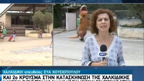 """""""Δεινόσαυρος"""" τρέχει πίσω από δημοσιογράφο της ΕΡΤ και γίνεται viral - ΒΙΝΤΕΟ"""