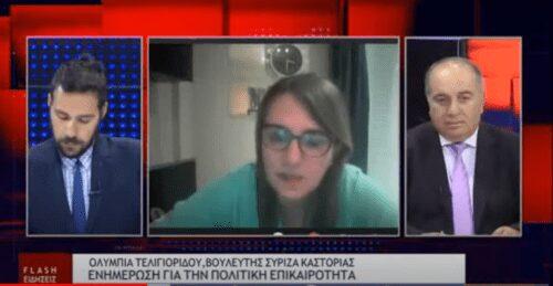 Ολυμπία Τελιγιορίδου: «Δεν είναι στα καθήκοντα του πρωθυπουργού να παραδίδει διαβατήρια σε διάσημους ηθοποιούς και να δεσμεύει τρία ελικόπτερα του στρατού γι' αυτό.» 1