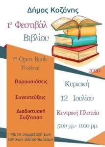 Κοζάνη: Έρχεται το 1ο Φεστιβάλ Βιβλίου