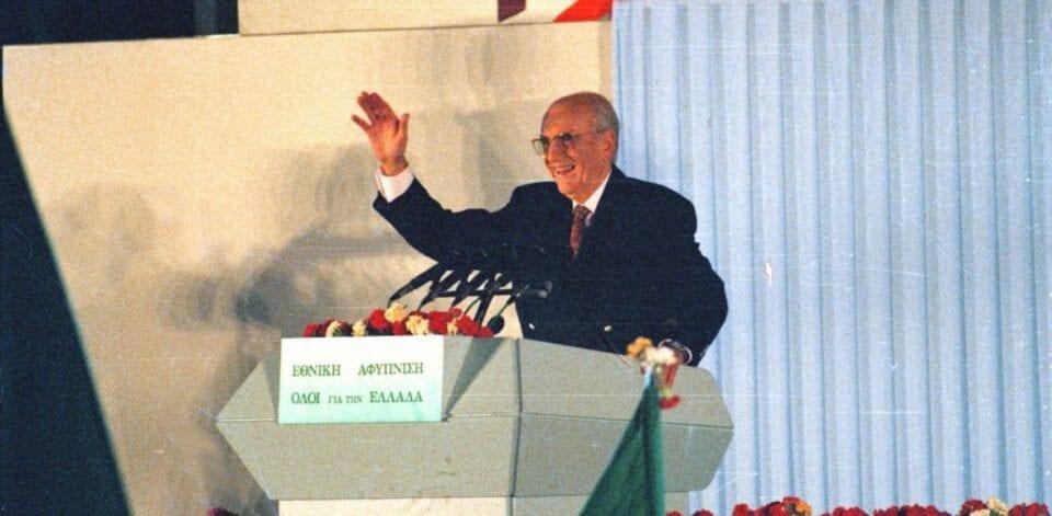 Νέο κόμμα στην Κεντροαριστερά: Ιδρύεται Κίνημα Φίλων Ανδρέα Παπανδρέου