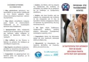Χρήσιμες συμβουλές για την αποφυγή εξαπάτησης των πολιτών και κυρίως των ηλικιωμένων 4