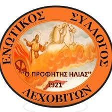 """Ενωτικού Συλλόγου Λεχοβιτών """"Ο Προφήτης Ηλίας"""""""