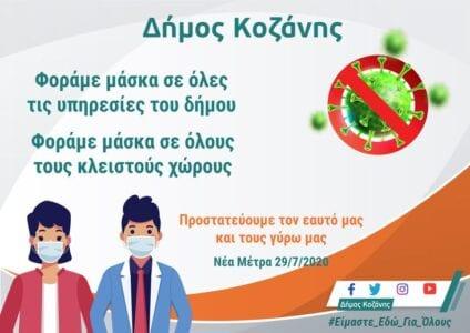 Δήμος Κοζάνης: Φοράμε μάσκα σε όλες τις υπηρεσίες
