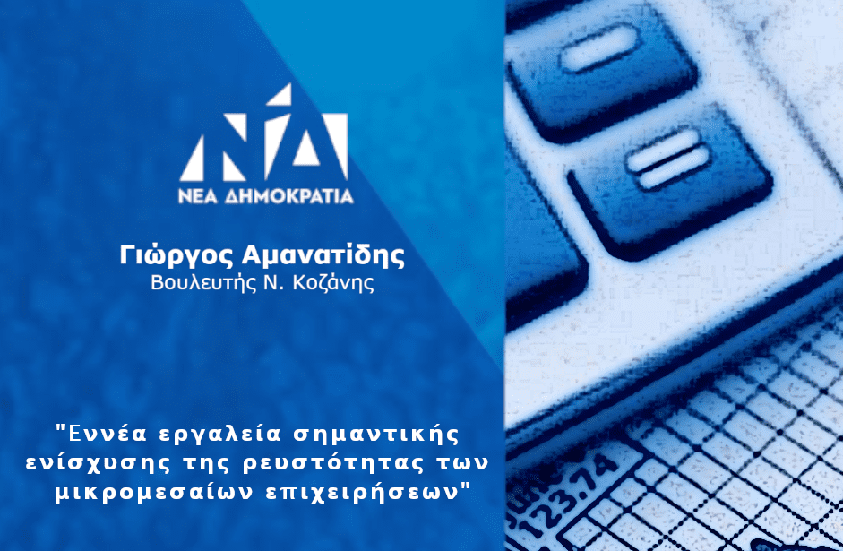 """Γιώργος Αμανατίδης: """"Εννέα εργαλεία σημαντικής ενίσχυσης της ρευστότητας των μικρομεσαίων επιχειρήσεων"""" 1"""