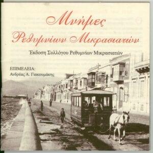"""""""Γιωργίτσα"""", παραδοσιακό μικρασιάτικο τραγούδι, από τον Σύλλογο Ρεθυμνίων Μικρασιατών"""