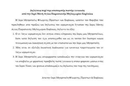Η υποψήφια βουλευτής (2015) της Ν.Δ. κυρία Στεργιανή Γάκη και Η επίθεση στον Ιερωμένο κύριο Ιγνάτιο 2