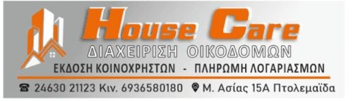 House Care ΔΙΑΧΕΙΡΘΣΗ ΟΙΚΟΔΟΜΩΝ ΠΤΟΛΕΜΑΪΔΑ